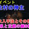 【SEKIRO】NPCイベント 水生村の神主 京の水入手法とその使い方 竜泉と宝鯉の鱗8枚入手【隻狼/セキロ】