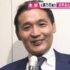 元貴乃花親方の近況 協会を去って幸せになった花田光司氏