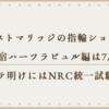 指輪ショップ&強化合宿ハーツラビュル編は7/28まで!メンテ明けにはNRC統一試験開催