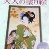 【制作の記録】秋色の美人画を水彩色鉛筆+αで その3