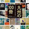 『九州の100冊』西日本新聞「九州の100冊」取材班 (著)