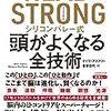 出来れば教えたくない運動と脳の活性に関する本3冊-大阪 梅田 中崎町 パーソナル トレーニング effort