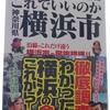 地域批評シリーズ「これでいいのか神奈川県横浜市」を読みました