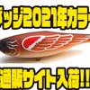 【レイドジャパン】デッドスロー羽物ルアー「ダッジ 2021年カラー」通販サイト入荷!