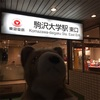 【こ】105杯目!駒沢大学駅のカリー!