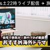 【ラジオYouTube】旅のプロが厳選!おすすめ海外ドラマ