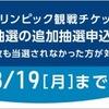 【東京2020オリンピックチケット】第1次抽選の追加販売の申し込みをしました