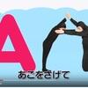 アルファベットの小文字を教えるには「アルファベット体操」で!