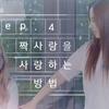 "[WebDrama][우만나]私たち, 初めて会った時覚えてる? シーズン2 Ep.04 - ""片思いを愛する方法""[日本語字幕]"