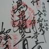 【会津三十三観音】番外三番札所 鳥追観音【会津めぐり】