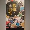 人麿影供900年 歌仙と古筆@出光美術館