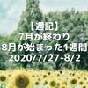 【週記】7月が終わり、8月が始まった1週間 2020/7/27-8/2