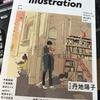 『illustration』No.217 丹地陽子さん特集!