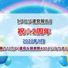 【ブログ運営報告】祝2周年!☆念願の10万PV達成&読者数400人になりました!