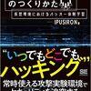 2021年に読みたいハッキング本(日本語)をまとめてみた