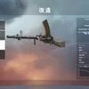 【BF1】従軍星章への道〜Madsen MG(突撃歩兵)援護兵編〜【武器解説】