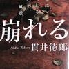 「崩れる」 貫井徳郎