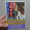 『総員玉砕せよ!』は戦争を知らない世代に読んでもらいたい漫画である。