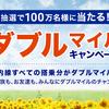 【AMC】抽選で100万名様に当たる!国内線ダブルマイルキャンペーン
