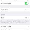 iPhoneブルーライトカット設定「ナイトシフト」フィルム無しでも軽減可能!