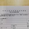 中国ビザの申請書を書いてみた