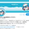 長野県大町市のゆるキャラ「おおまぴょん」の公式ツイッターが超絶かわいいからみんな見て!