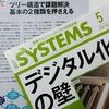 日経SYSTEMS連載「勝負ドキュメント作成術」2回目です