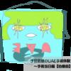 子宮筋腫のUAE手術体験ブログ!~手術当日編【治療前】