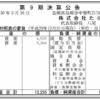 株式会社たらみ 第9期決算公告