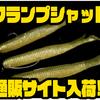 【DRT】新作シャッドテールワーム「クランプシャッド4.5インチ」通販サイト入荷!
