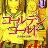 【新感覚マネースリラー】漫画『ゴールデンゴールド』不気味なフクノカミに恐怖!