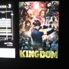 【感想】映画『キングダム』を観てきたけど天下の大将軍になってしまった【37】