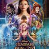 映画『くるみ割り人形と秘密の王国』