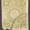 日本 菊切手 2銭