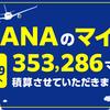 ANAマイル7月分積算完了! 計353,286マイル