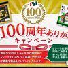 肉、かに、うなぎが当たる!3/31〆「創業100周年ありがとう!キャンペーン」ニコニコのり 2021/1/12