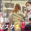 【中国 新型コロナウイルス対応】中国南方航空 Boeing 777-30ER 臨時便 全員マスクの異常事態