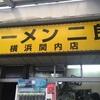 ラーメン二郎 横浜関内店 小ラーメン ヨメちゃんと横並び!