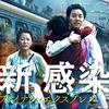 韓国映画「新感染 ファイナル・エクスプレス(2016)」雑感|南北分断にセウォル号、負の韓国近代史を下敷きにしたゾンビ映画