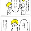 「英語にトライ」の巻
