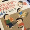 『子どもが育つ親子あそび 365』を読みました!