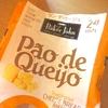 チーズがもっちり!忙しい日にぴったりなコストコのポン・デ・ケージョ