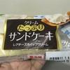 ローソンストア100 クリームたっぷりサンドケーキ(レアチーズホイップクリーム) 食べてみました