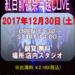 2017年最後のライブイベント開催決定!!