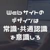 Webデザインの基本ルール「常識」でデザインする