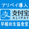 アリペイが早稲田の生協食堂に導入される【ネットの反応】約3100名の中国人留学生が在学中 #Alipay