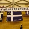 立教杯高等学校剣道大会