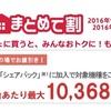 【docomo】家族まとめて割はMNPの場合は一台でも最大10,368円引き!ただし、iPhone 7/iPhone 7 Plusは5,184円引き!
