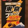 美味☆東京ブラックサンダー