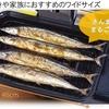 焼き魚がふっくら美味しく焼けると評判 山善 ワイドグリル フィッシュロースター 魚焼きグリル NFR-1100 G